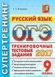 ОГЭ-2017 Русский язык 9 кл. Супертренинг. Тренировочные тестовые задания